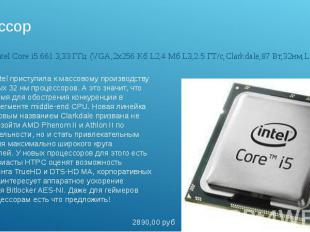 ПроцессорПроцессор Intel Core i5 661 3,33 ГГц (VGA,2х256 Kб L2,4 Мб L3,2.5 ГТ/с,