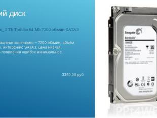 Жесткий дискЖесткий диск_ 2 Tb Toshiba 64 Mb 7200 об/мин SATA3