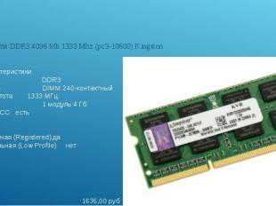 ОЗУМодуль памяти DDR3 4096 Mb 1333 Mhz (pc3-10600) Kingston