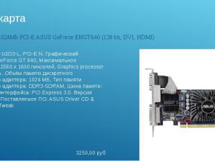 Видеокарта Видеокарта 1024Mb PCI-E ASUS GeForce ENGT640 (128 bit, DVI, HDMI)