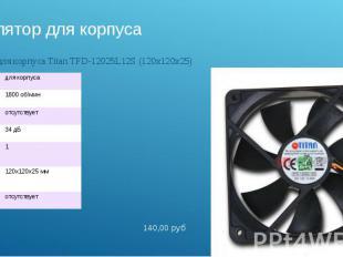 Вентилятор для корпусаВентилятор для корпуса Titan TFD-12025L12S (120x120x25)