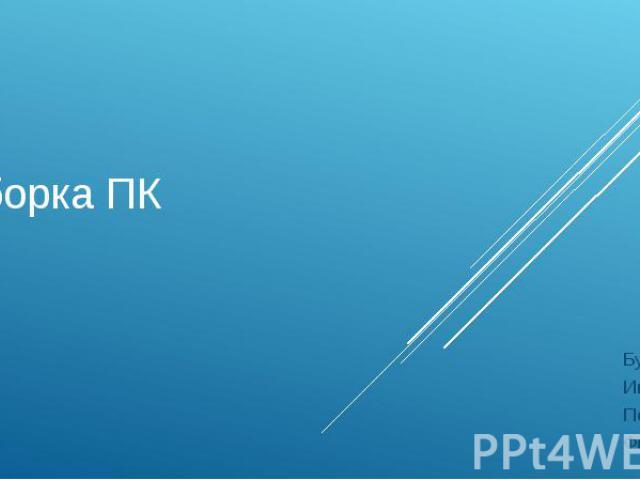 Сборка ПКБулдаков М.Иванцив А.Потанин К.Фирсов А.