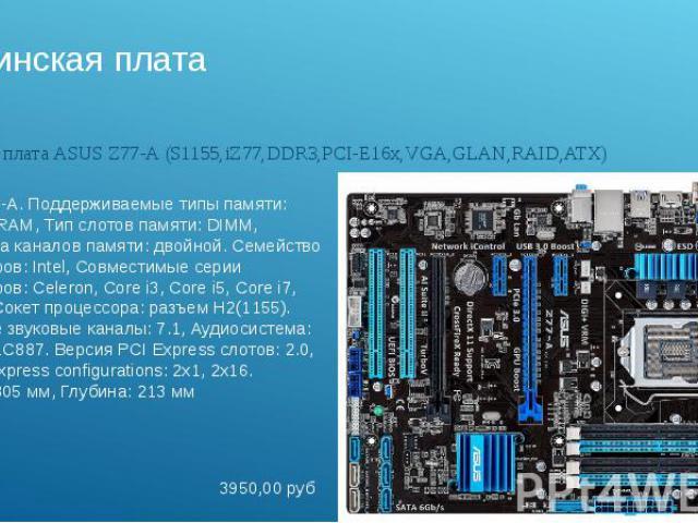 Материнская платаМатеринская плата ASUS Z77-A (S1155,iZ77,DDR3,PCI-E16x,VGA,GLAN,RAID,ATX)
