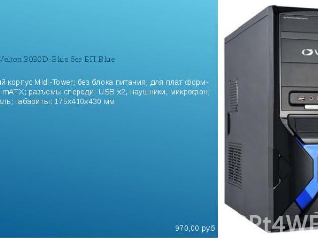корпусКорпус ATX Velton 3030D-Blue без БП Blue