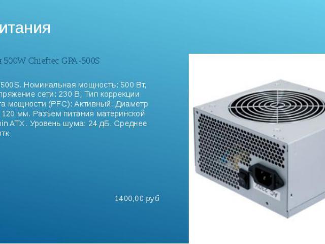 Блок питанияБлок питания 500W Chieftec GPA-500S
