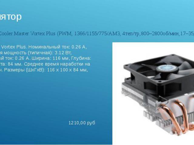 винтиляторВентилятор Cooler Master Vortex Plus (PWM, 1366/1155/775/AM3, 4теп/тр,800–2800об/мин,17–35дБ, 140Вт