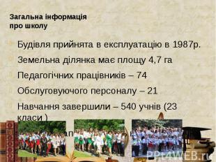 Загальна інформація про школу Будівля прийнята в експлуатацію в 1987р. Земельна