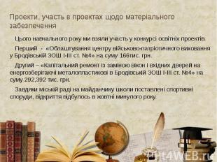 Проекти, участь в проектах щодо матеріального забезпечення Цього навчального рок