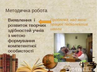 Методична робота Виявлення і розвиток творчих здібностей учнів з метою формуванн