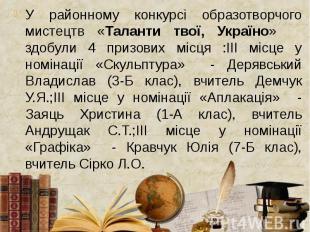 У районному конкурсі образотворчого мистецтв «Таланти твої, Україно» здобули 4 п