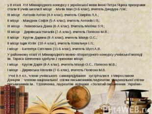 у ІІ етапі ХVІ Міжнародного конкурсу з української мови імені Петра Яцика призер