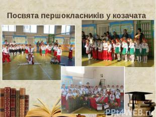 Посвята першокласників у козачата