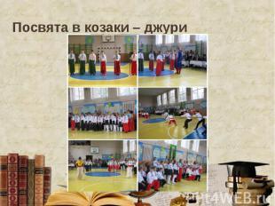 Посвята в козаки – джури