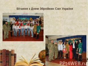 Вітання з Днем Збройних Сил України