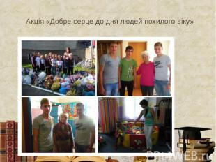 Акція «Добре серце до дня людей похилого віку»