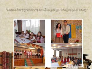 """міжнародна конференція в рамках реалізації проекту """"Сільне представлення ту"""