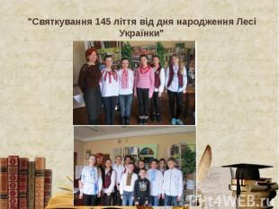 """""""Святкування 145 ліття від дня народження Лесі Українки"""""""