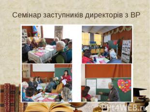 Семінар заступників директорів з ВР