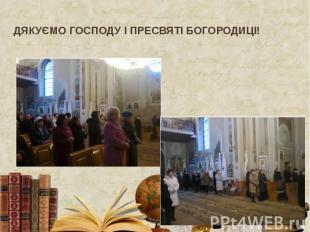 ДЯКУЄМО ГОСПОДУ І ПРЕСВЯТІ БОГОРОДИЦІ!