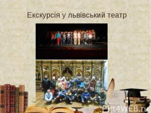 Екскурсія у львівський театр