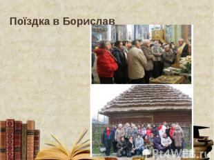 Поїздка в Борислав