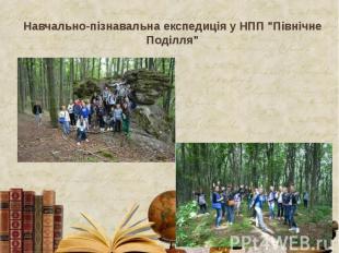 """Навчально-пізнавальна експедиція у НПП """"Північне Поділля"""""""