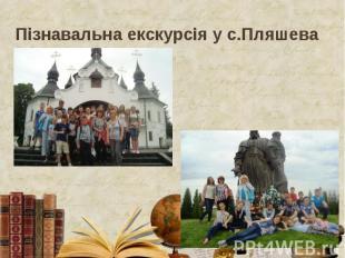 Пізнавальна екскурсія у с.Пляшева