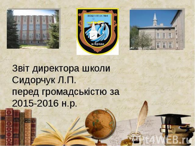 Звіт директора школи Сидорчук Л.П. перед громадськістю за 2015-2016 н.р.