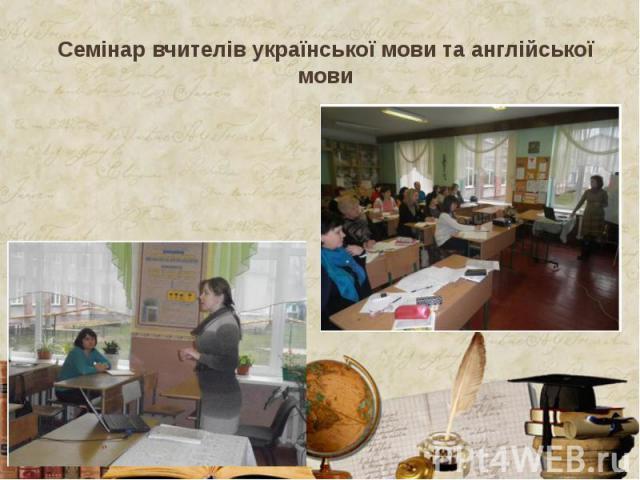 Семінар вчителів української мови та англійської мови