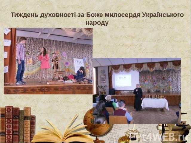 Тиждень духовності за Боже милосердя Українського народу