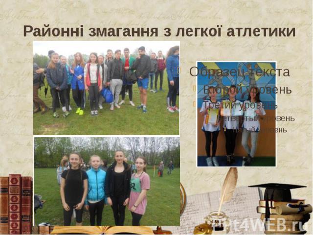 Районні змагання з легкої атлетики