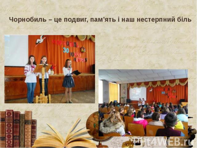 Чорнобиль – це подвиг, пам'ять і наш нестерпний біль