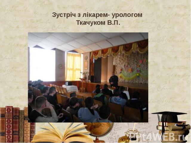 Зустріч з лікарем- урологом Ткачуком В.П.
