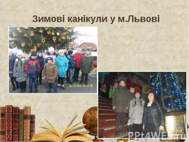Зимові канікули у м.Львові