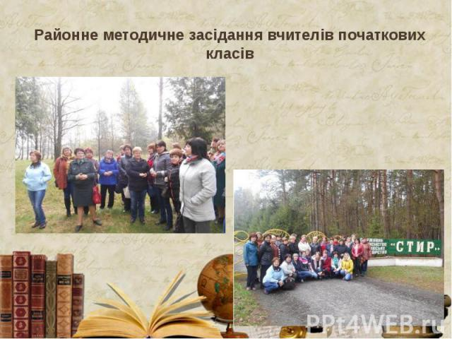 Районне методичне засідання вчителів початкових класів