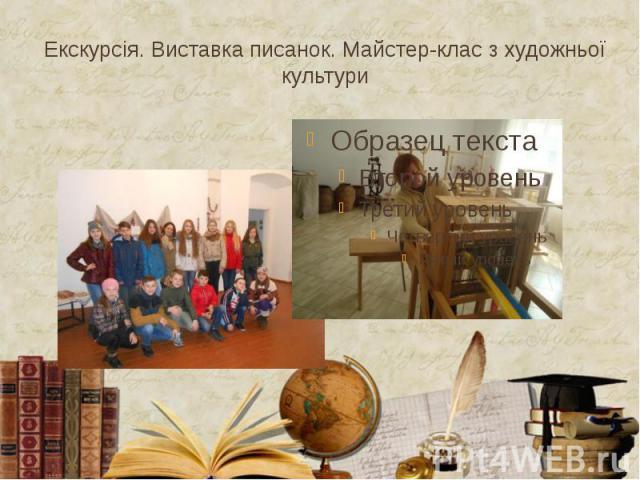 Екскурсія. Виставка писанок. Майстер-клас з художньої культури