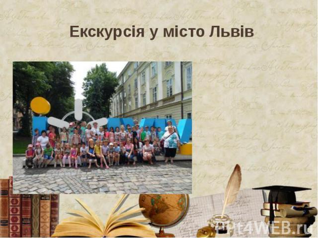 Екскурсія у місто Львів