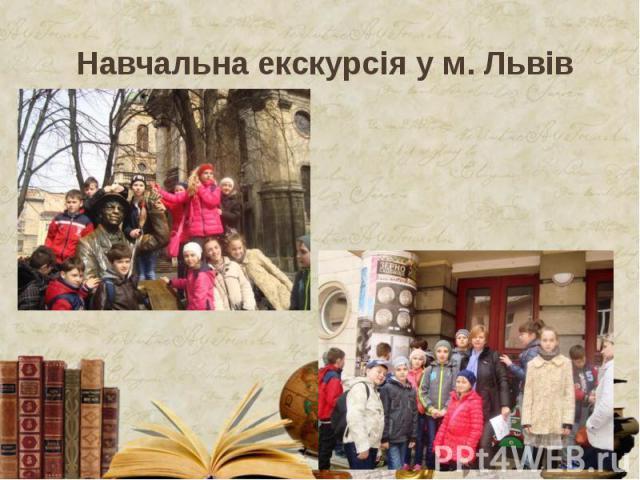 Навчальна екскурсія у м. Львів
