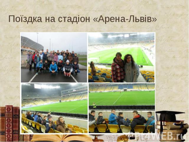 Поїздка на стадіон «Арена-Львів»
