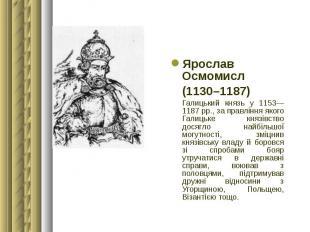 Ярослав Осмомисл Ярослав Осмомисл (1130–1187) Галицький князь у 1153—1187 рр., з
