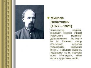 Микола Микола Леонтович (1877—1921) Композитор, педагог, викладач хо