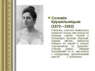 Соломія Крушельницька Соломія Крушельницька (1872—1952) Співачка, солістка Львів