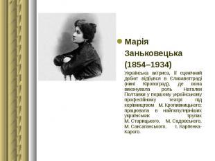 Марія Марія Заньковецька (1854–1934) Українська актриса, її сценічни
