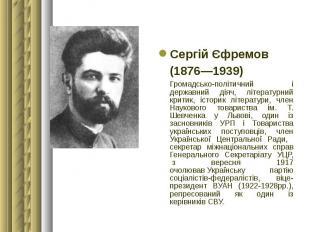 Сергій Єфремов Сергій Єфремов (1876—1939) Громадсько-політичний і державний діяч