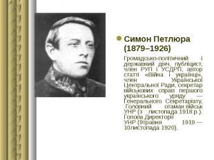 Симон Петлюра Симон Петлюра (1879–1926) Громадсько-політичний і державний діяч,