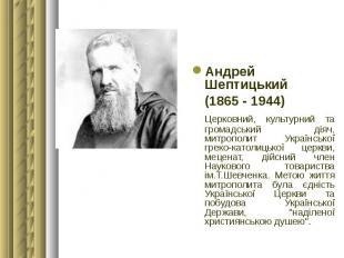 Андрей Шептицький Андрей Шептицький (1865  1944) Церковний, культурний та г