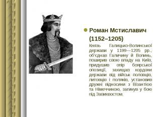 Роман Мстиславич Роман Мстиславич (1152–1205) Князь Галицько-Волинської держави