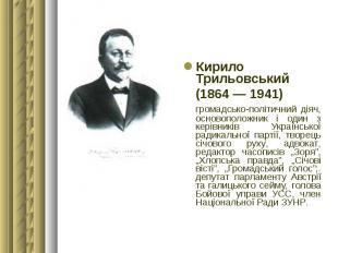 Кирило Трильовський Кирило Трильовський (1864 — 1941) громадсько-політичний діяч
