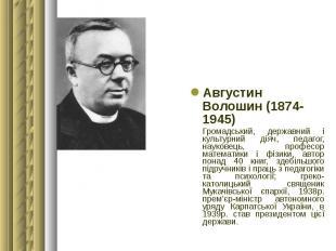 Августин Волошин (1874-1945) Августин Волошин (1874-1945) Громадський, державний