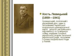 Кость Левицький Кость Левицький (1859—1941) Громадський, політичний і державний